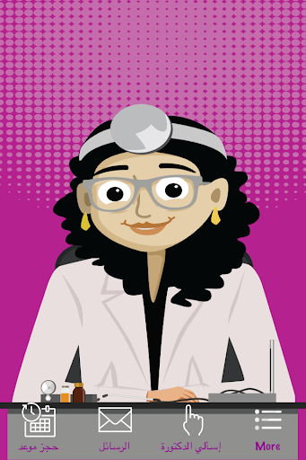 Dr Mervat Al-Hinnawy Clinic