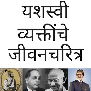 Great Inspirational  Success Stories In Marathi - náhled