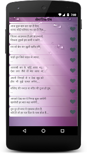 Hindi Sexy Status Messages & SMS 3