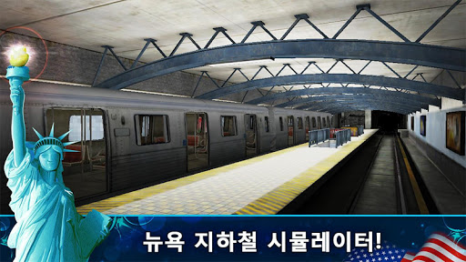 지하철 시뮬레이터 3D - 뉴욕 에디션