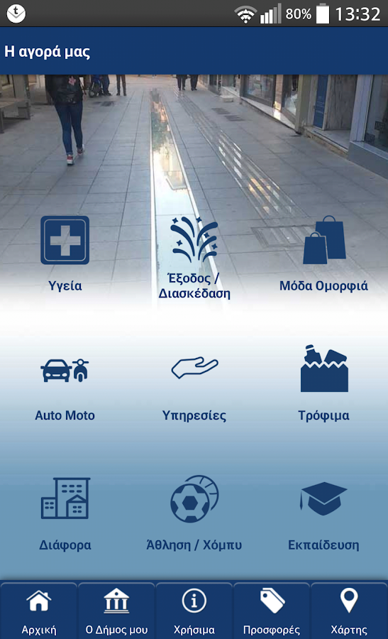 mydimos Νέα Σμύρνη - στιγμιότυπο οθόνης