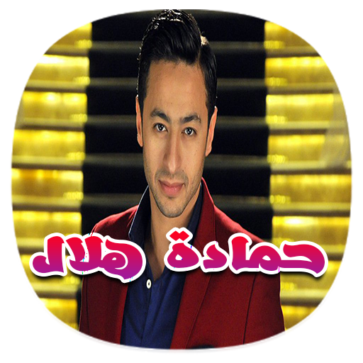 Download أغاني حمادة هلال بدون نت 2018 Hamada Hilal 2018