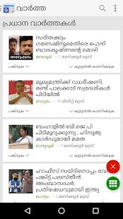 Malayalam News - All Malayalam Newspaper, India
