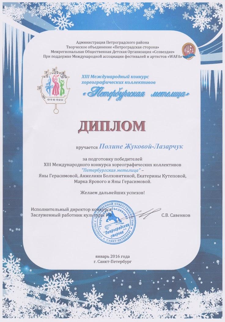 Peterburgskaja metelica 2016 - Juhendaja diplom