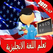 تعلم اللغة الانجليزية 2017