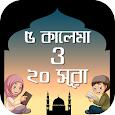 ৫ কালেমা ও ২০ সূরা kalema bangla
