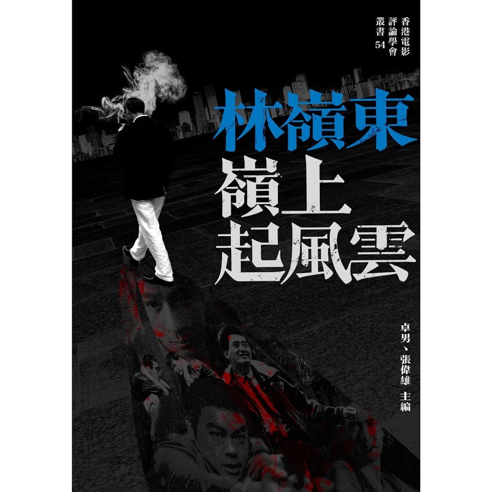 林嶺東嶺上起風雲  香港電影評論學會網店