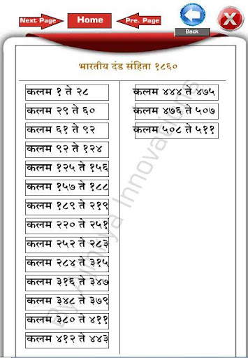 Laws in Marathi and English Apk Download 4