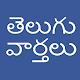 Telugu News - Latest Telugu News apk