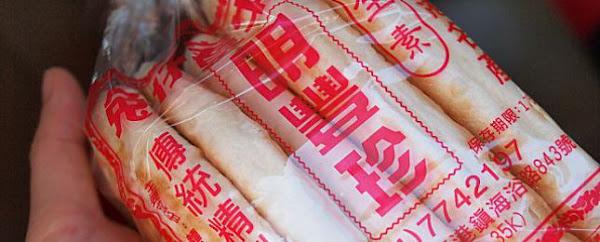 明豐珍牛舌餅