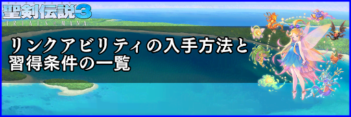 聖 剣 3 リンク アビリティ