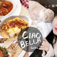 Ciao Bella 義大利餐廳