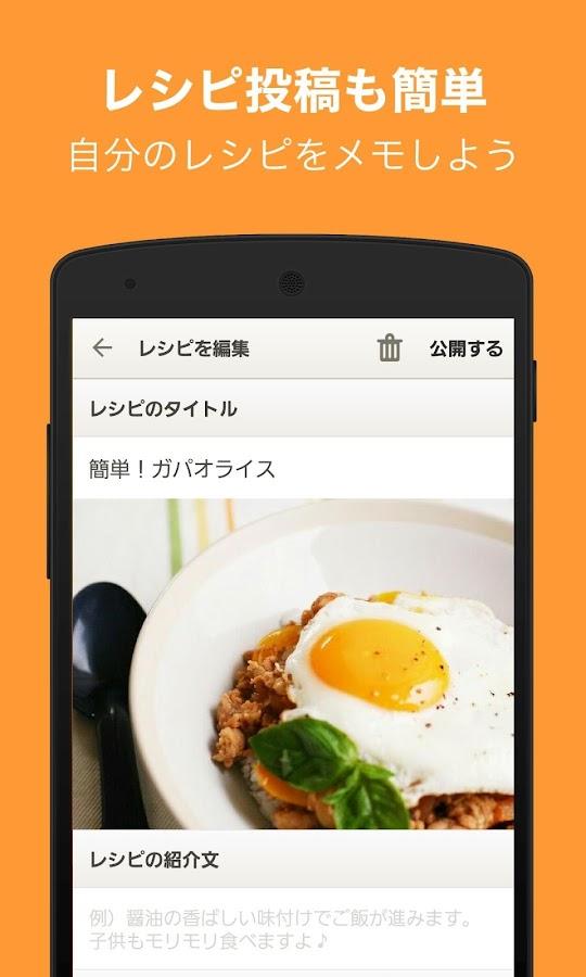 クックパッド - レシピ検索 & 特売チラシアプリ- screenshot