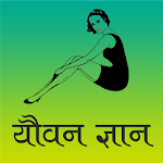 yovan life guide in Hindi