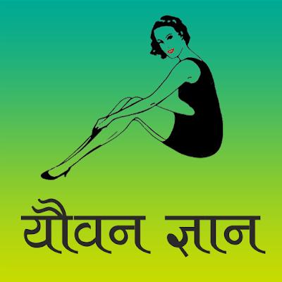 yovan life guide in Hindi