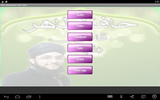 Hafiz Tahir Qadri Naats Albums