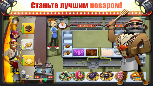 COOKING DASH 2016 для планшетов на Android
