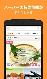 クックパッド - レシピ検索 & 特売チラシアプリ- screenshot thumbnail