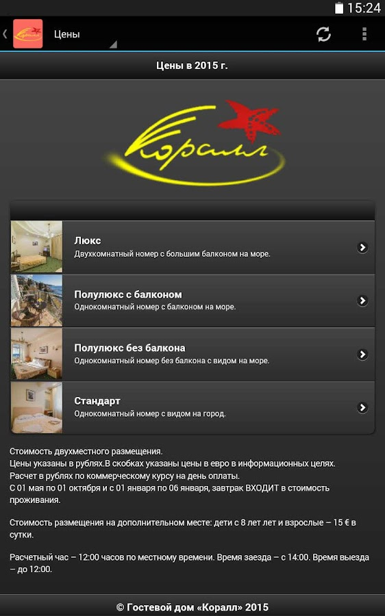 Гостиница Коралл- screenshot