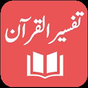 Tafseer al Quran al Kareem - Abdus Salam Bhatvi