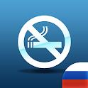 Гипноз Бросить курить icon