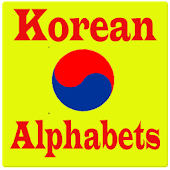 Korean Alphabets