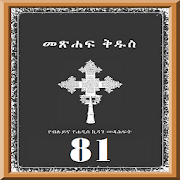 App Amharic 81 Orthodox Bible APK for Windows Phone