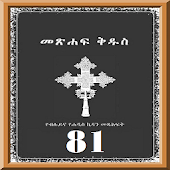 Amharic 81 Orthodox Bible