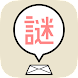 ナゾトキ招待状 - 謎解き×推理×面白いゲーム - Androidアプリ