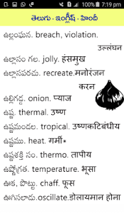 Telugu English Hind Dictionary – Apps on Google Play