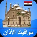 مواقيت الآذان مصر بدون نت icon