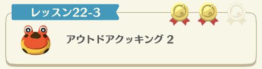 レッスン22-3