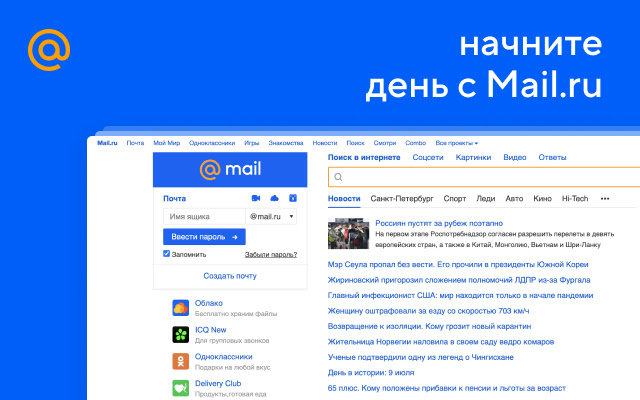 Домашняя страница Mail.Ru