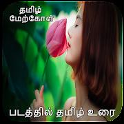 Tamil Status:Tamil Photo Editor,Tamil Keyboard App icon