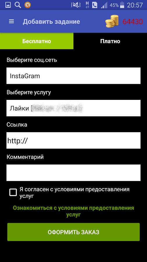 подписчики инстаграм тфлоп
