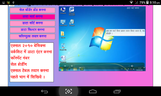 Learn Microsoft Excel 10 Hindi - náhled