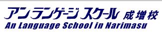 học viện ngôn ngữ An