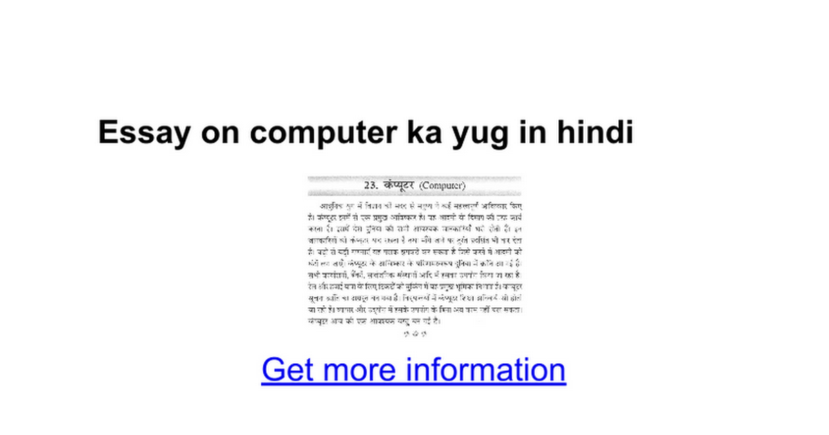 Custom Essay Uk Essay On Computer Ka Yug In Hindi Google Docs Example Of Thesis Statement For Essay also Life Of Pi Essays Essay About Computer Essay On Computer Ka Yug In Hindi Google Docs  The Garden Party Essay