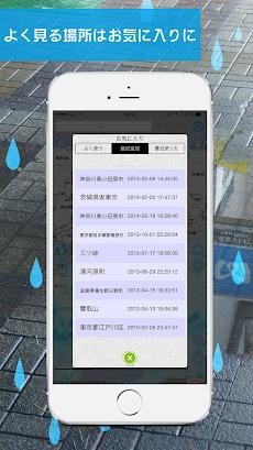 雨かしら?[地図で見る天気予報アプリ]のおすすめ画像5