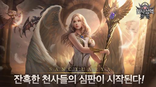 천사성역  code Triche 1