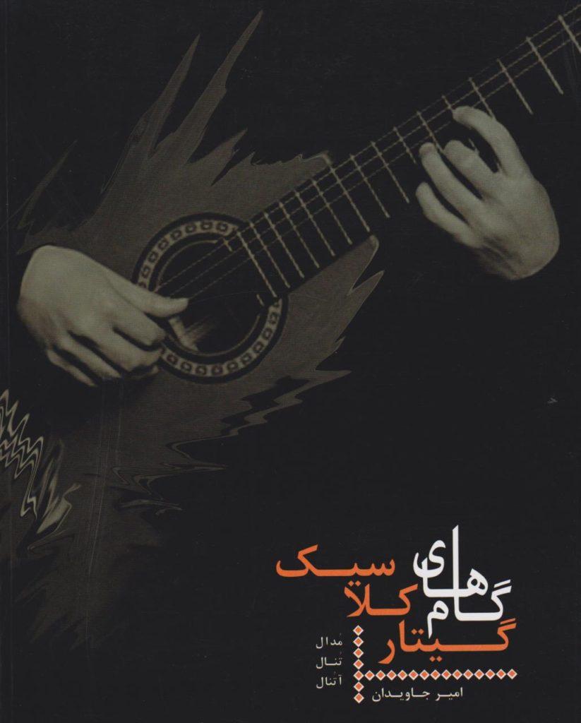 کتاب گامهای گیتار کلاسیک، مدال، تنال، آتنال امیر جاویدان انتشارات هنر و فرهنگ