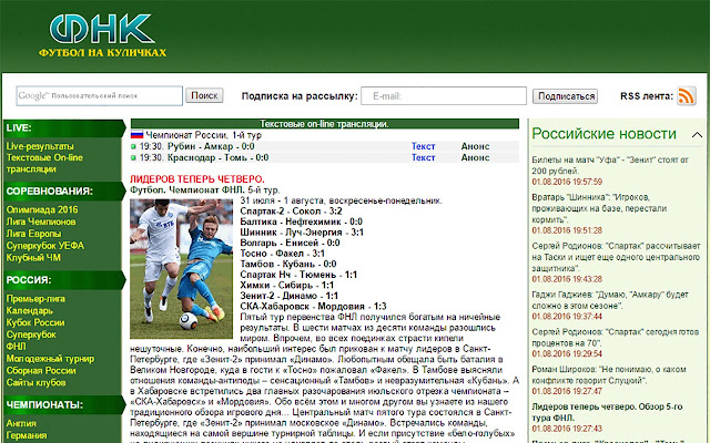 Беларусь футбол на куличках