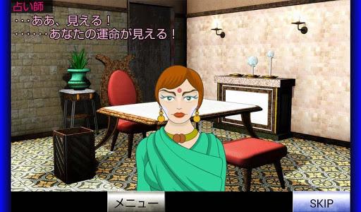 税務調査官の災難:占い師編『体験版』 screenshot 0