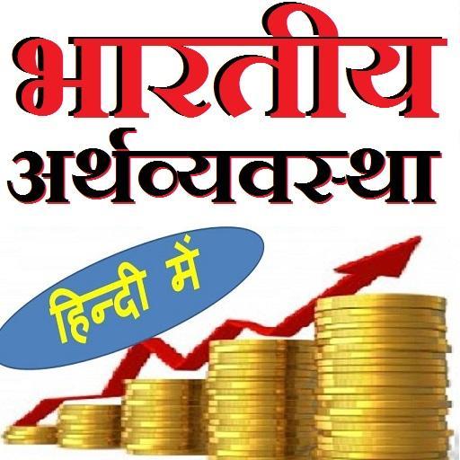 Indian economy in Hindi - भारतीय अर्थव्यवस्था