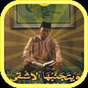 AlQuran-Murottal H. Muammar ZA icon