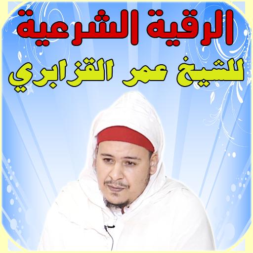 الرقية الشرعية عمر القزابري