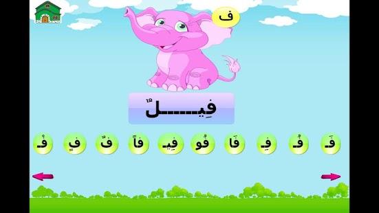 الحروف العربية بالحركات للأطفال - náhled