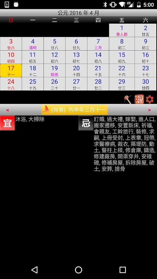 中國農曆 - Google Play Android 應用程式
