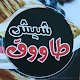 شيش طاووق Download on Windows