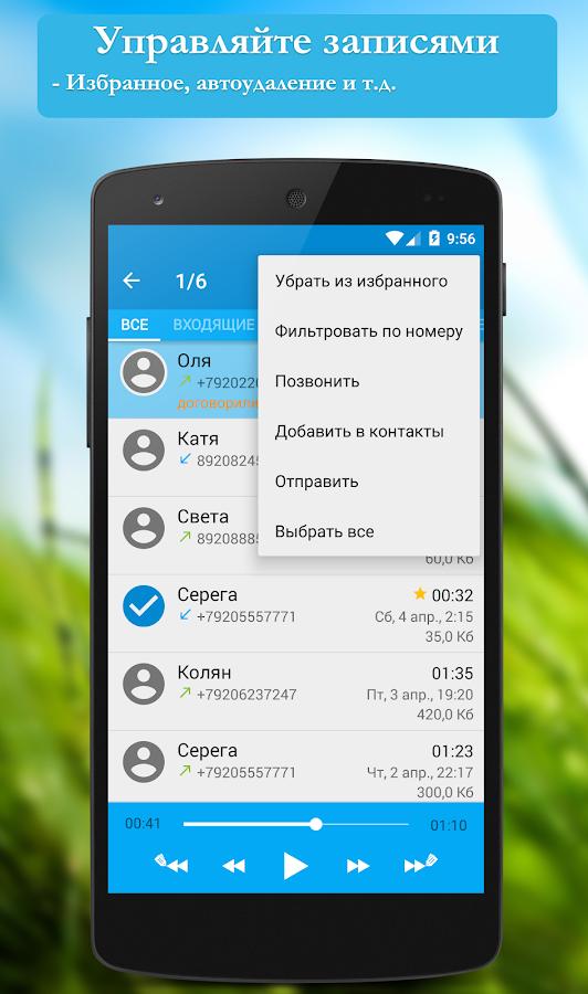 Для андроида приложение диктофон